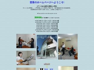 芸音 音楽練習室