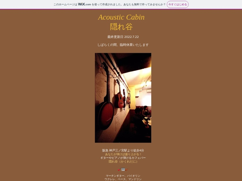 Acoustic Cabin 隠れ谷