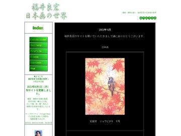 鎌倉・湘南を描く 福井良宏の日本画