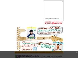 練馬区のギター教室 ギターインストラクション