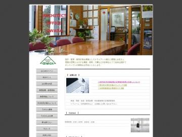 大和田建築設計事務所