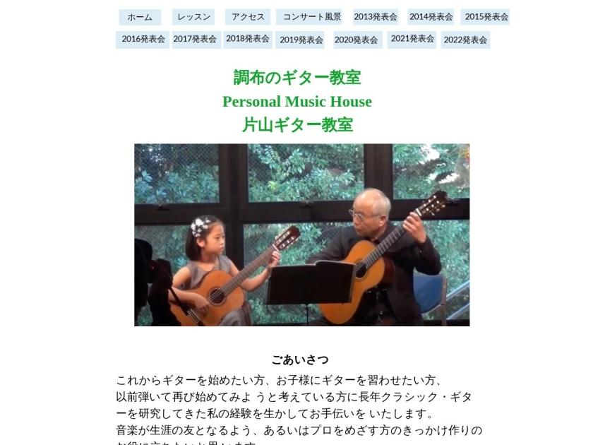 片山ギター教室
