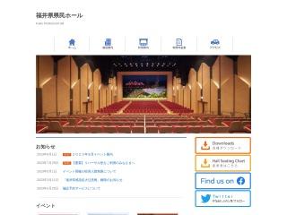 福井県県民ホール