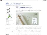 橘田幸俊・仙台の技工士オフィシャルブログ