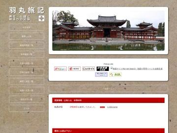 羽丸旅記 神社仏閣と城巡りの記録