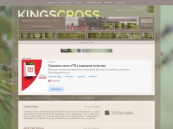 Скриншот kingscross.f-rpg.ru