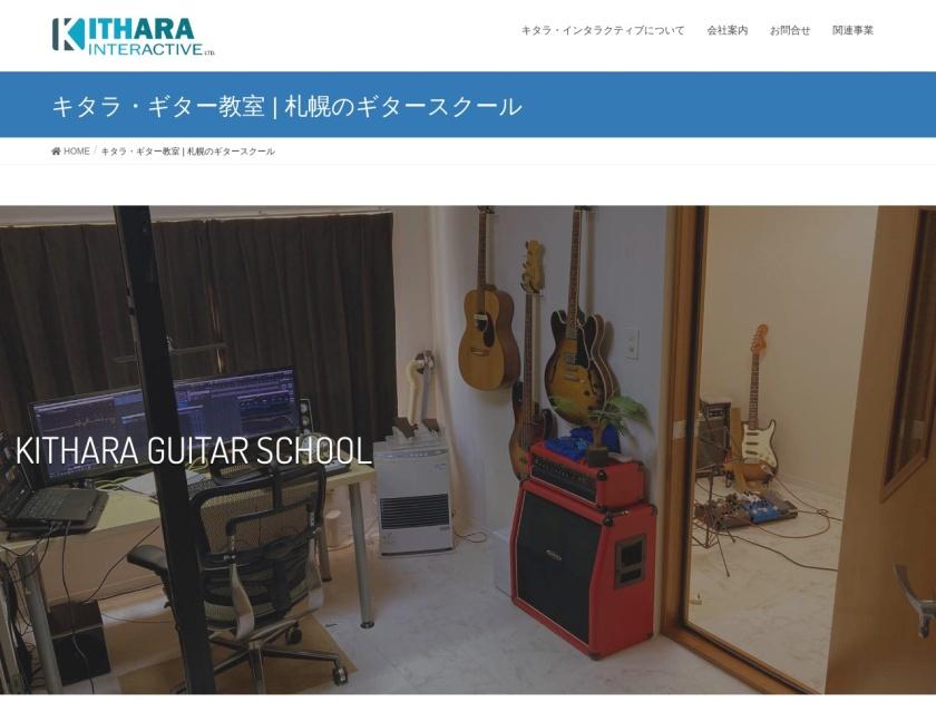 キタラ・ギター教室