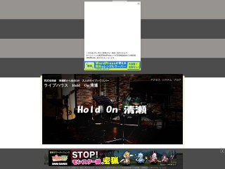 Hold on 清瀬