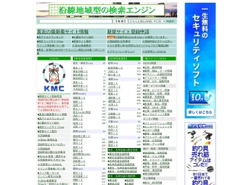 東名・名神SEARCH