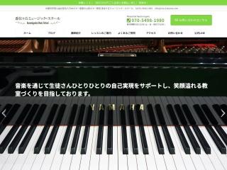 香住ヶ丘音楽教室