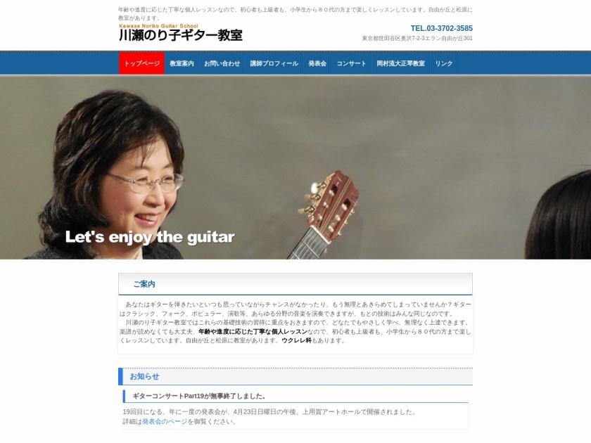 川瀬のり子ギター教室