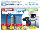 兵庫・神戸防犯カメラセンター 防犯カメラ