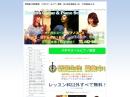 小平ギターピアノ教室