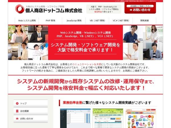 システム開発は大阪の個人商店ドットコム株式会社