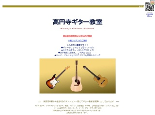 高円寺ギター教室