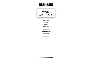 滋賀BARI-HARI