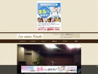 ライブステーション Kstudio