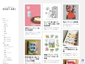 熊本のイラストレーター 渡邊幹子