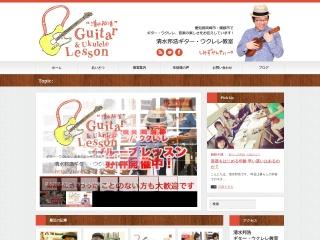 清水邦浩ギター・ウクレレ教室