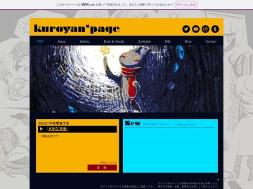 kuroyan*page
