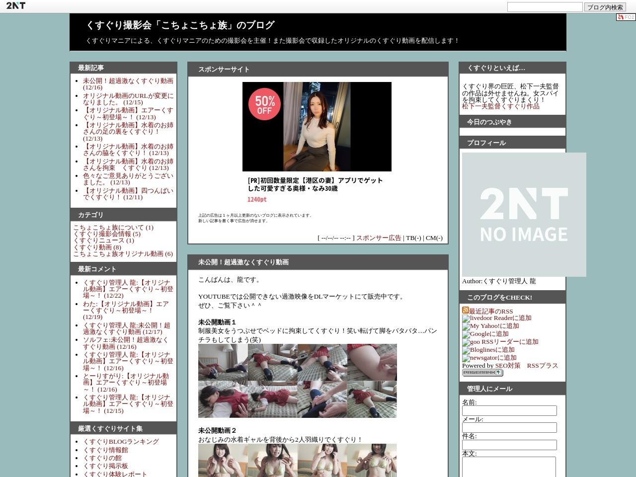 外部サイト:くすぐり撮影会「こちょこちょ族」のブログ