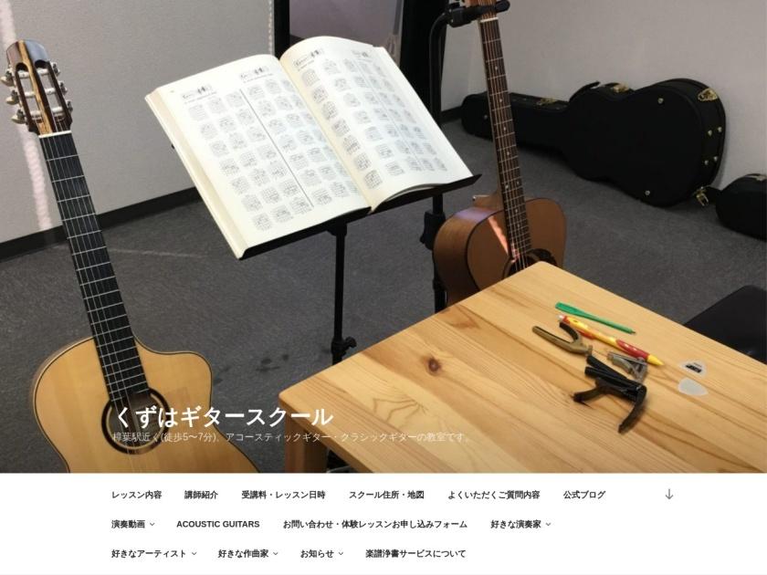 くずはギタースクール
