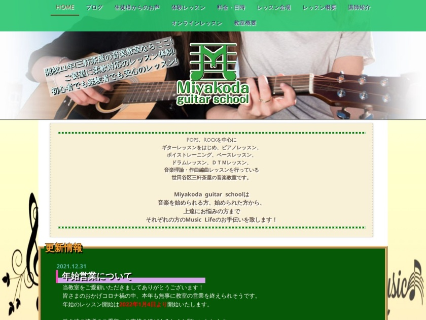 Miyakoda guitar school