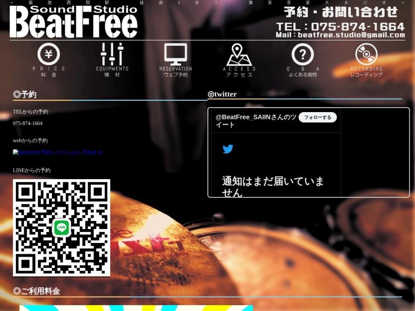 SOUND STUDIO beat free(ビートフリー)西院店