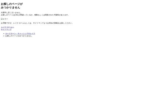 レイクALSA 50号小山自動契約コーナー栃木県 レイクALSA