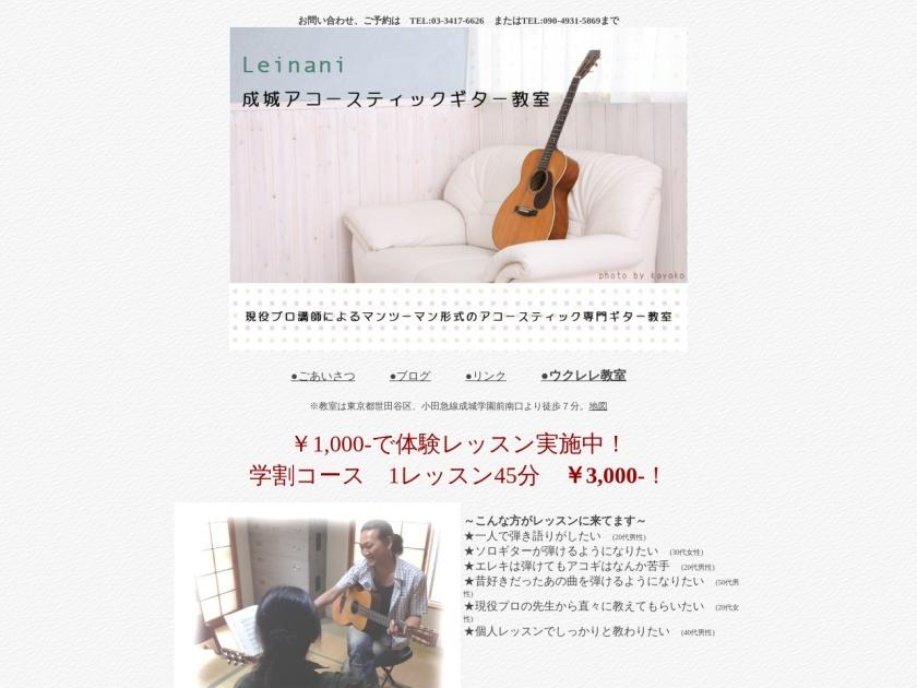成城アコースティックギター教室