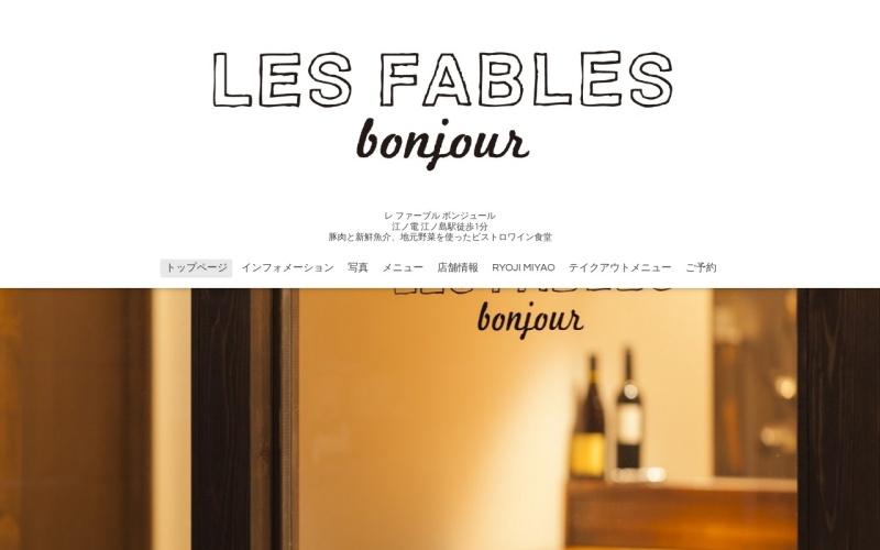 LES FABLES bonjour レ ファーブル ボンジュール