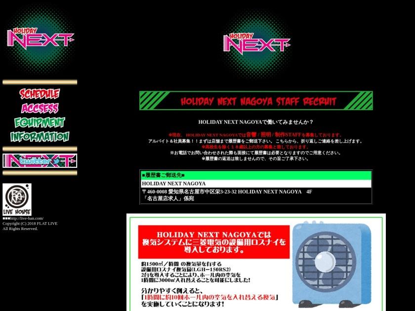 HOLIDAY NEXT NAGOYA