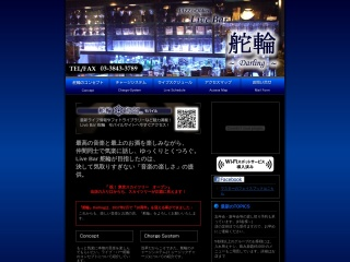 浅草 ライブ・バー舵輪