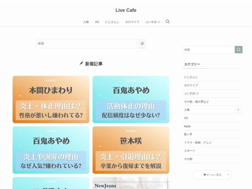 広島LIVE Cafe' Jive