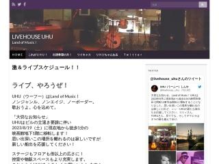 静岡UHU