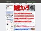 防犯カメラ ネットワークカメラ販売と工事9セキュリティ 防犯カメラ
