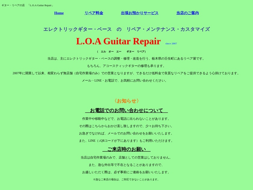 L.O.A Guitar Repair