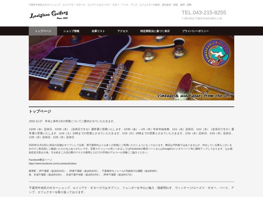 Louisiana Guitars