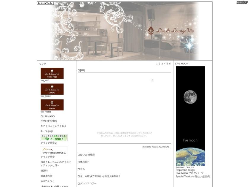 新栄 live & lounge vio