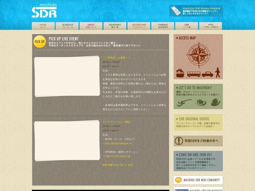 町田SDR