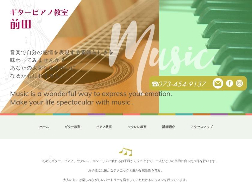 ギターピアノスタジオ前田