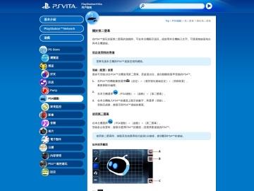 關於第二螢幕| PlayStation®Vita 用戶指南 - Playstation.net