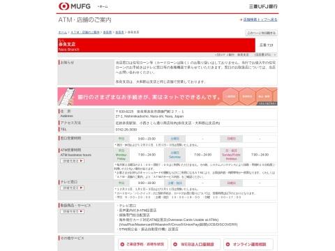 三菱UFJ銀行 奈良支店奈良県 銀行