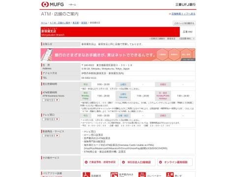 三菱UFJ銀行 新宿通支店新宿ATM