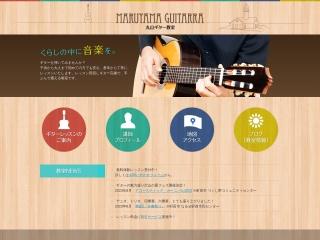 丸山ギター教室