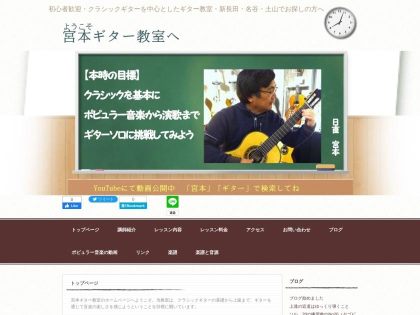 宮本ギター教室