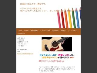 メリーウエストギター教室