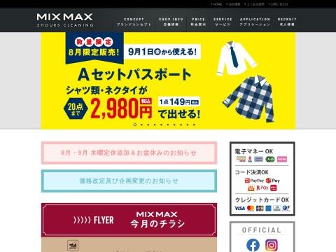 MIXMAX FACTORY 水戸千波店水戸クリーニング