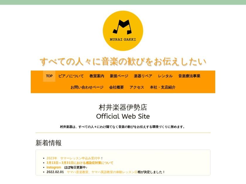 村井楽器伊勢店 スタジオ