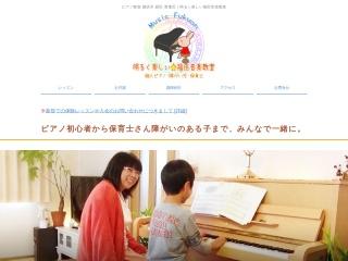福田音楽教室